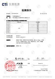 SGS檢測報告(中文版)