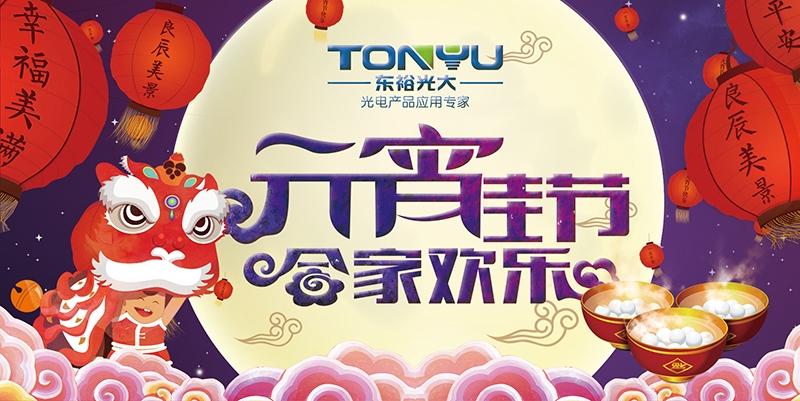 東裕光大祝您元宵節快樂!