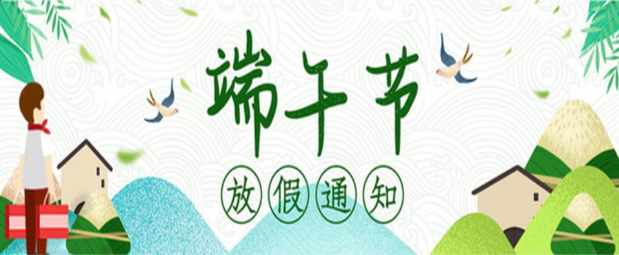 粽香浓情 · 端午节快乐!